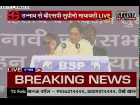 UP Elections 2017: BSP Supremo Mayawati Live From Unnao,UP