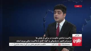 FARAKHABAR: Over 30% Of Districts Under Serious Threat: IDLG