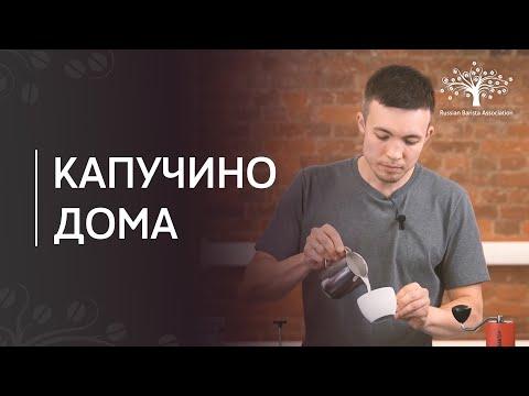 Как приготовить капучино в домашних условиях