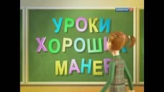 Уроки п****тых манер 3 RYTP