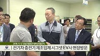 [현장소식] 전기차 충전기 제조업체 시그넷 EV사 현장방문