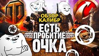 ОБЗОР КАЛИБР