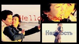 ღEun-hye& Ha-rooღ  Нежность [Hello, God!  || Здравствуй, Бог!]