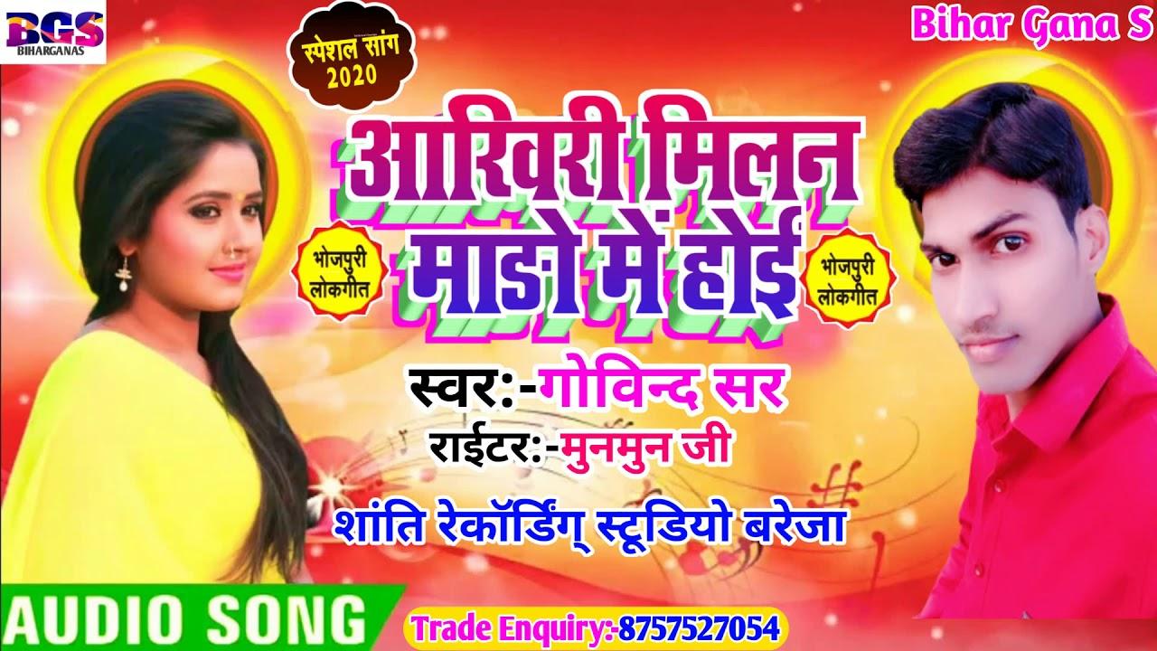 Bhojpuri song || Bhojpuri sad song ||Aakhri Milan Maaro mai hoe ||Bhojpuri Dard Bhara song ||