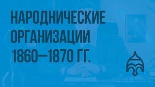 Народнические организации 1860х – 1870х гг. Видеоурок по истории России 8 класс