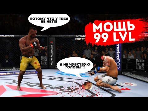 БОЙЦЫ с МОЩЬЮ 99 LVL в UFC 3