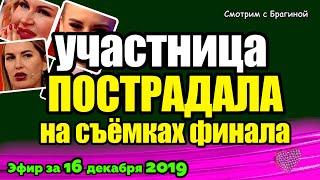 ДОМ 2 НОВОСТИ на 6 дней Раньше Эфира за 16 декабря 2019