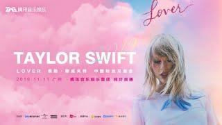 Taylor Swift - Lover Meet & Greet at Guangzhou 泰勒絲中國粉絲見面會
