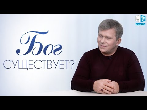 Does GOD Exist? (English Subtitles)