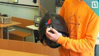 Школьник изобрёл уникальный шлем