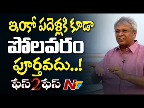 Undavalli Arun Kumar Exclusive Interview || Polavaram Project || Face to Face || NTV
