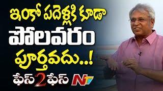 Undavalli Arun Kumar Exclusive Interview || Polavaram Project || Face to Face || NTV