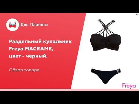 Черный купальник бандо Freya Macrame. Видео.