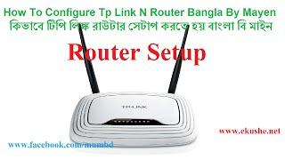 How To Configure TP Link Wifi Router Bangla by Mayen Uddin mumbd PowerNet Ekushe net
