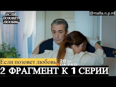 «Если позовет любовь» 1 серия  Фраг №2  Русская озвучка