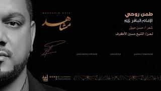 طمن روحي   الشيخ حسين الأكرف