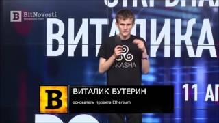 Видеообзор BitNovosti 19 2017