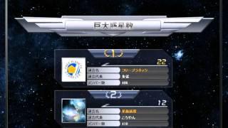 ブラウザ銀河大戦 セルペンスサーバー【第1シーズンエンドロール】