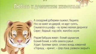 Детски Песнички - Любовь к домашним животным