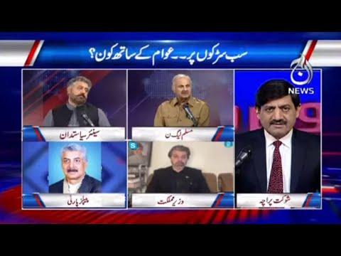 Sab Sarko Par..Lekin Awam Kay Sath Kon?| Rubaroo With Shaukat Paracha | 17 Oct 2021 | Aaj News