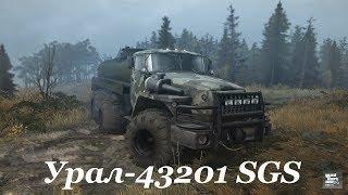 Spintires Mudrunner: Урал-43201 SGS