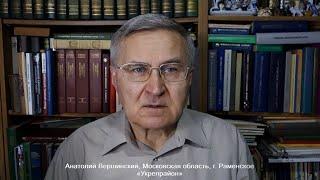 Анатолий Вершинский, Московская область, г. Раменское, «Укрепрайон»