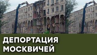 Реновация столицы России, или депортация москвичей — Гражданская оборона на ICTV