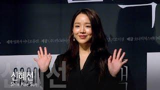 [4K직캠] '결백' 신혜선(Shin Hae Sun), 배종욱에게 언니? 선배님? 선택은(200106 Innocent pressconference)