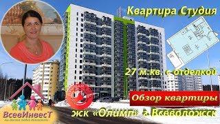 Современная квартира - студия в аренду г. Всеволожск