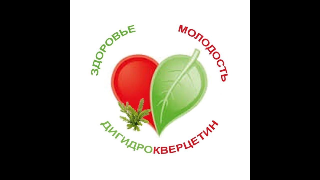 Дигидрокверцитин Mono OXI— противоопухолевое действие - YouTube