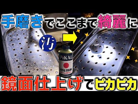【キッチンシンク】手磨きで新品のような輝きに【鏡面磨き ...