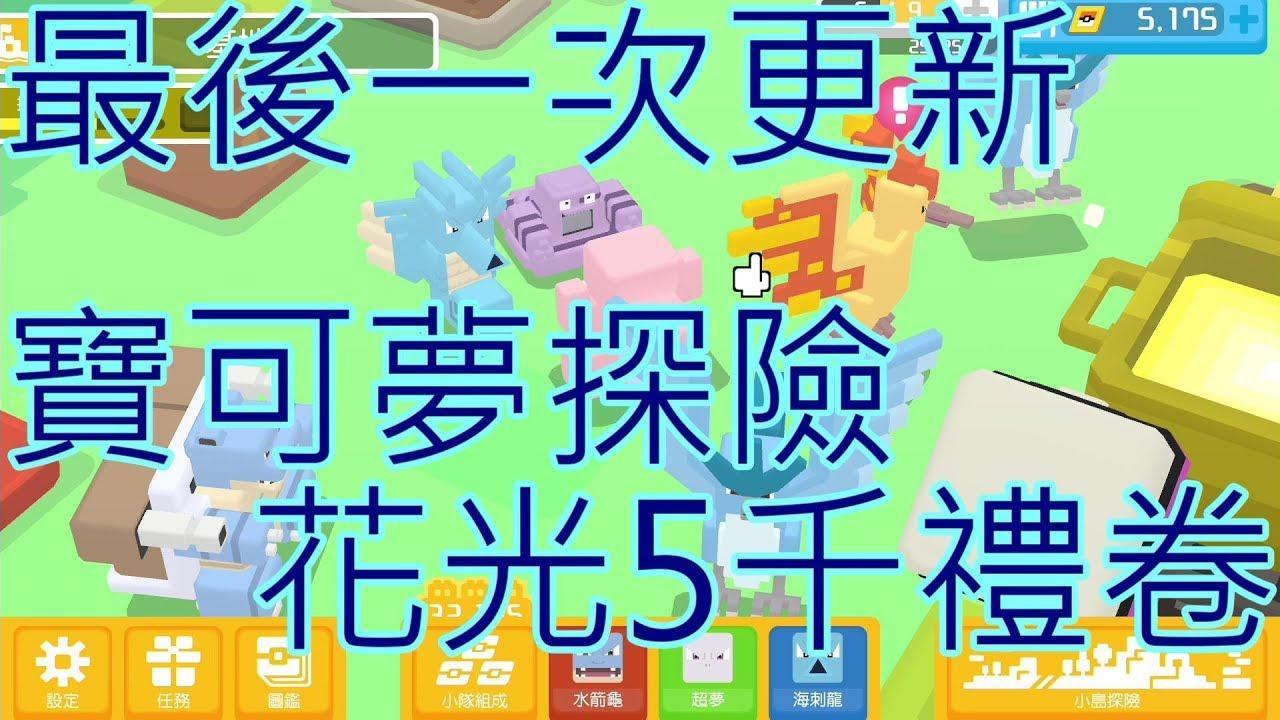最後更新 寶可夢探險尋寶 影片 花光5千速煮75鍋金湯 Pokemon Quest 密瓜君 - YouTube