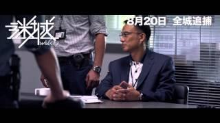 迷城-官方電影預告片第二回 8月20日 全城追捕