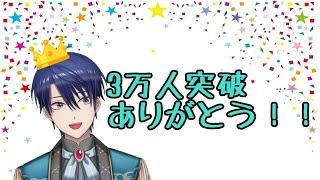 【3万人感謝!】みんなありがとう~~!