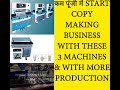 कम पूंजी में Start Copy Making Business With These 3 Machines & With More Production M-09814312452 Mp3