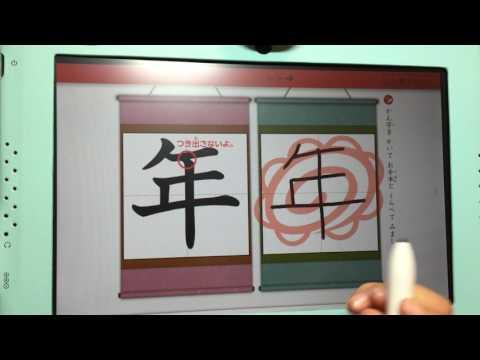 スマイルゼミ「漢字コレクション」の「はらい」