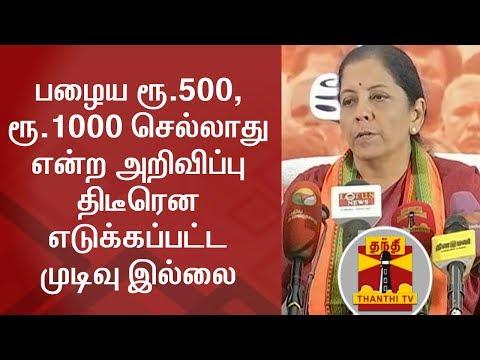 Union Minister Nirmala Sitharaman on One Year Anniversary of Demonetisation | PRESS MEET
