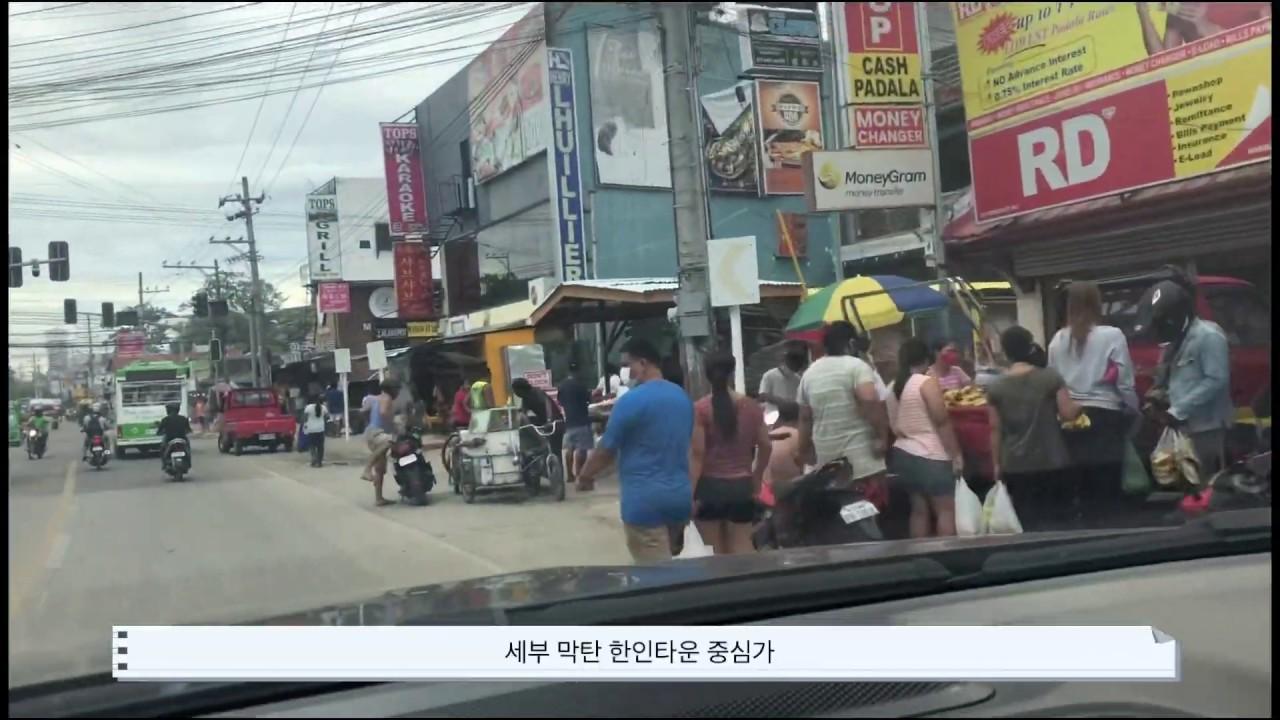 20200612 필리핀 세부 막탄 💕한인타운 코로나 ⛑ the way home