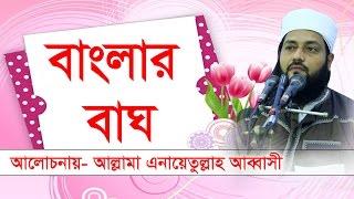 Bangla Waz Dr. Enayetullah Abbasi