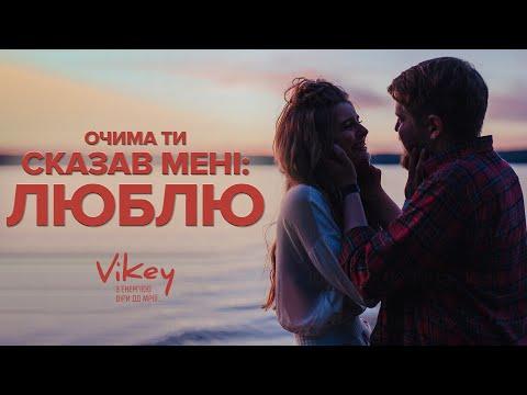 """Вірш """"Очима ти сказав мені люблю"""" Ліни Костенко у виконанні Віктора Корженевського"""