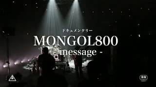 『MONGOL800 -message-』予告