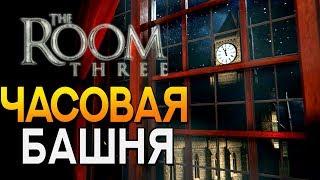 ЧАСОВАЯ БАШНЯ ► The Room Three | Room 3 #2 Прохождение