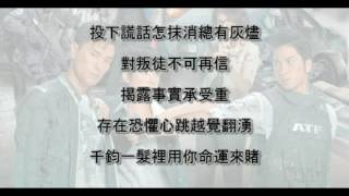 At the End of the Day Lyrics Chen Zhanpeng & Wu Zhuoxi tvb drama [Defection] Theme Song