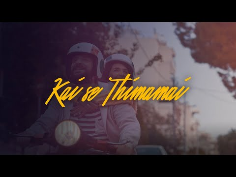 REC - KAI SE THIMAMAI | OFFICIAL MUSIC VIDEO