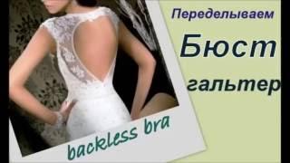 видео С чем и как правильно носить голое платье?