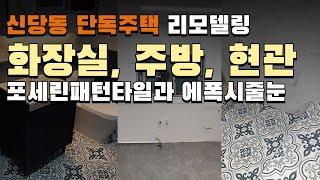 화장실, 주방, 현관 단독주택 리모델링 (포세린패턴타일…