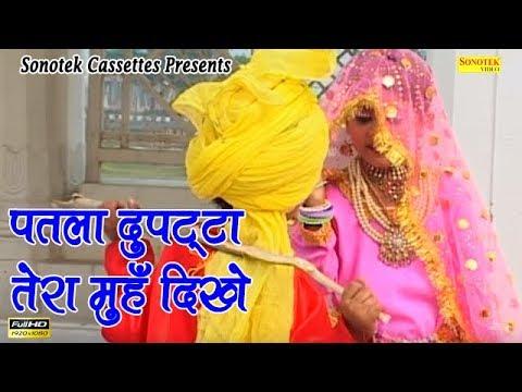 Patla Dupatta Tera Muh Dikhea    पतला दुपट्टा तेरा मुँह दिखे    Minakshi Panchal    Haryanvi Song