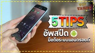 5 วิธีทําให้เครื่องเร็ว สำหรับมือถือ android ทำเองได้ ง่ายนิดเดียว