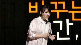 세바시 158회 당신의 가치를 높이는 이미지 설계 전략 | 윤혜미 YHMG 대표