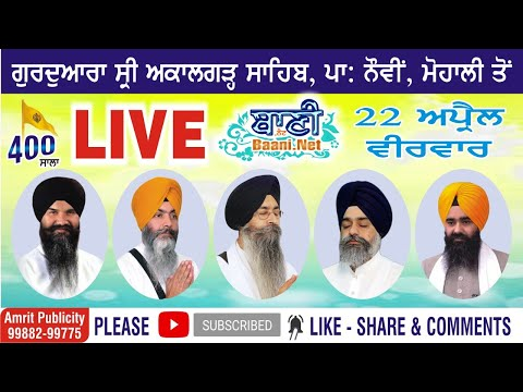 Live-Now-G-Akalgarh-Sahib-Patshahi-9-Pind-Gharuan-Mohali-22-April-2021
